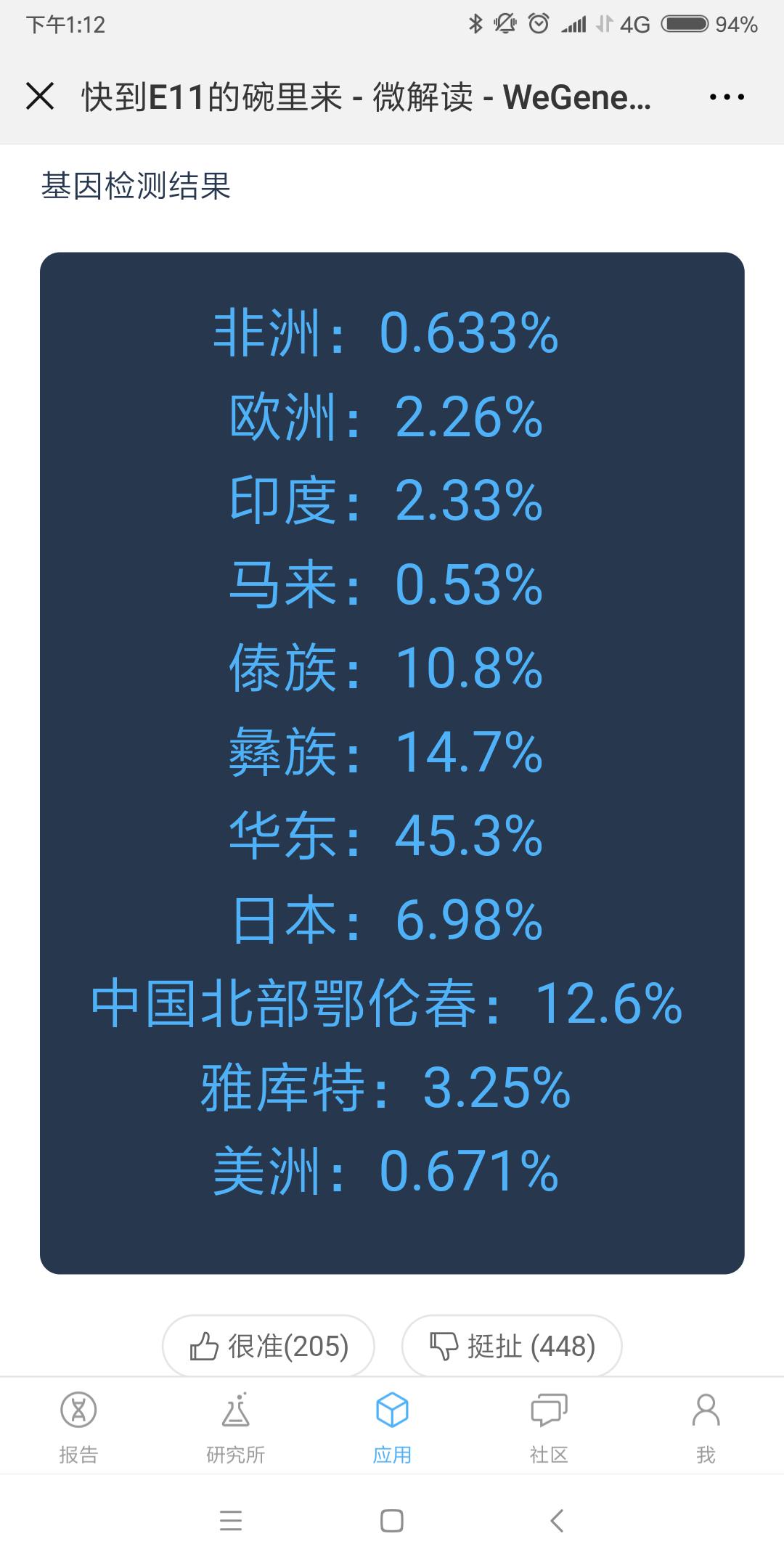 Screenshot_2018-06-28-13-12-51-131_com.tencent_.mm_.png
