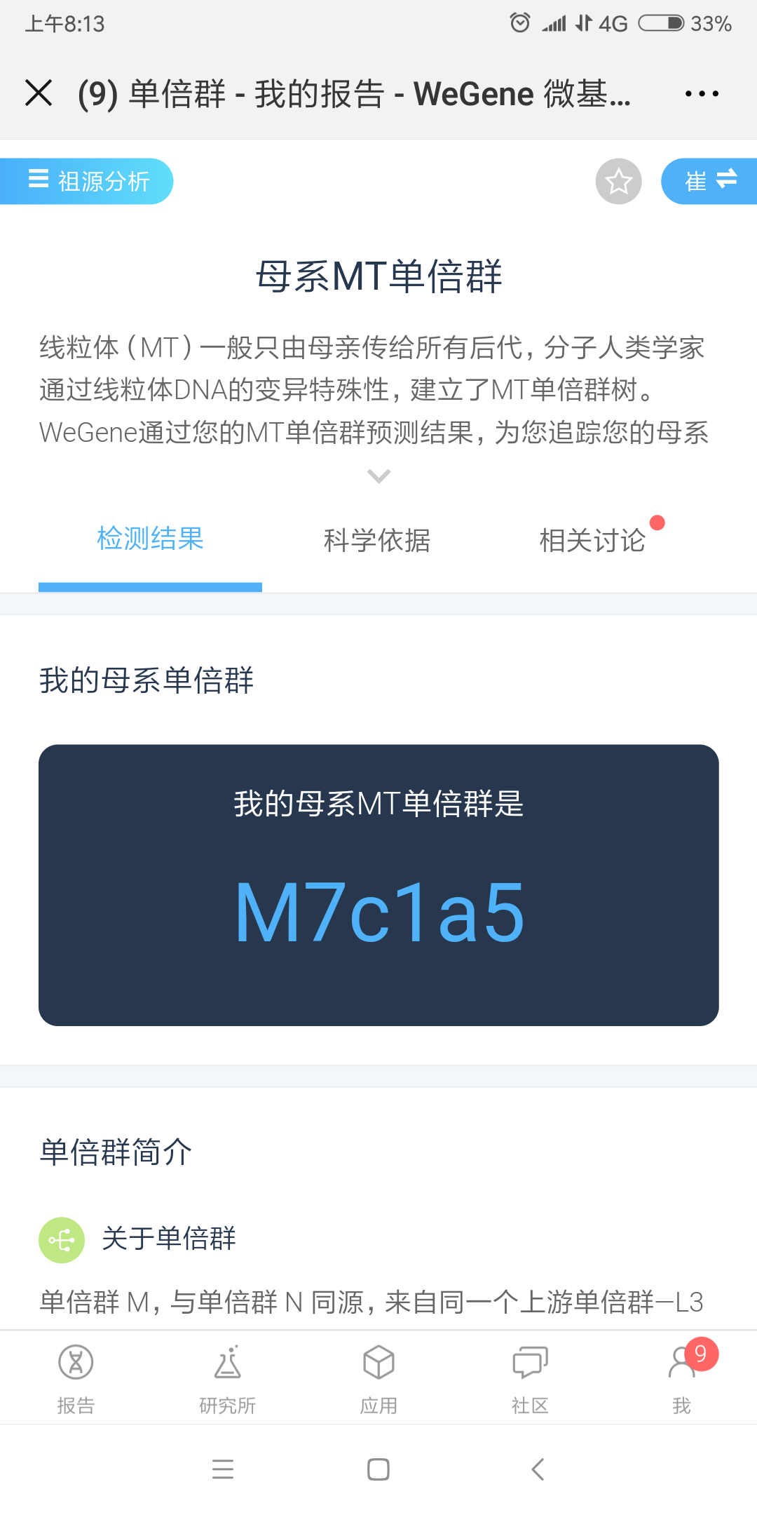 Screenshot_2018-08-08-08-13-13-079_com.tencent_.mm_.png