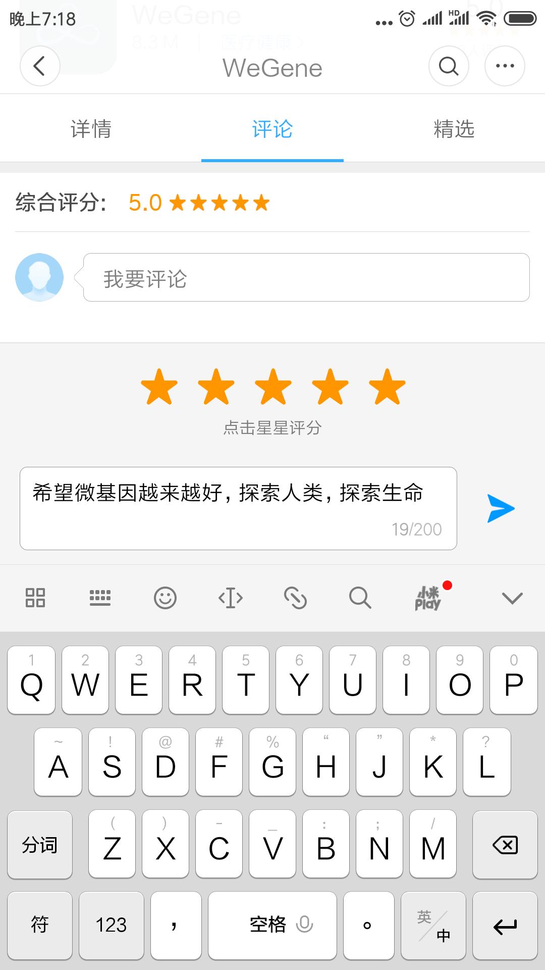 Screenshot_2018-12-25-19-18-14-036_com.xiaomi_.market_.png