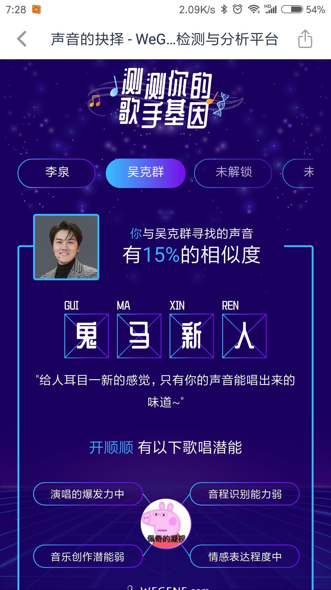 Screenshot_2019-03-03-07-28-53-777_com.wegene_.future_.png