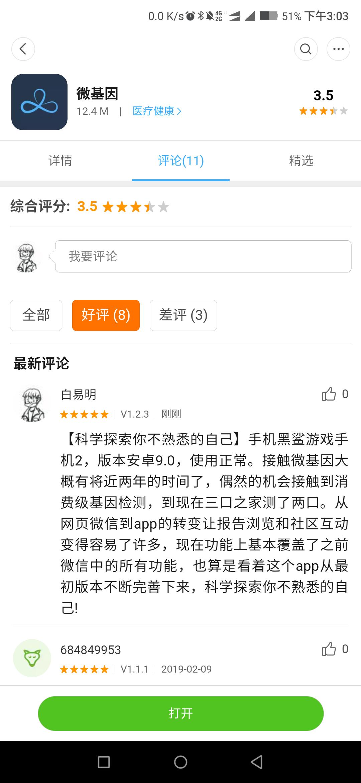 Screenshot_2019-04-03-15-03-54-444_com.xiaomi_.market_.png