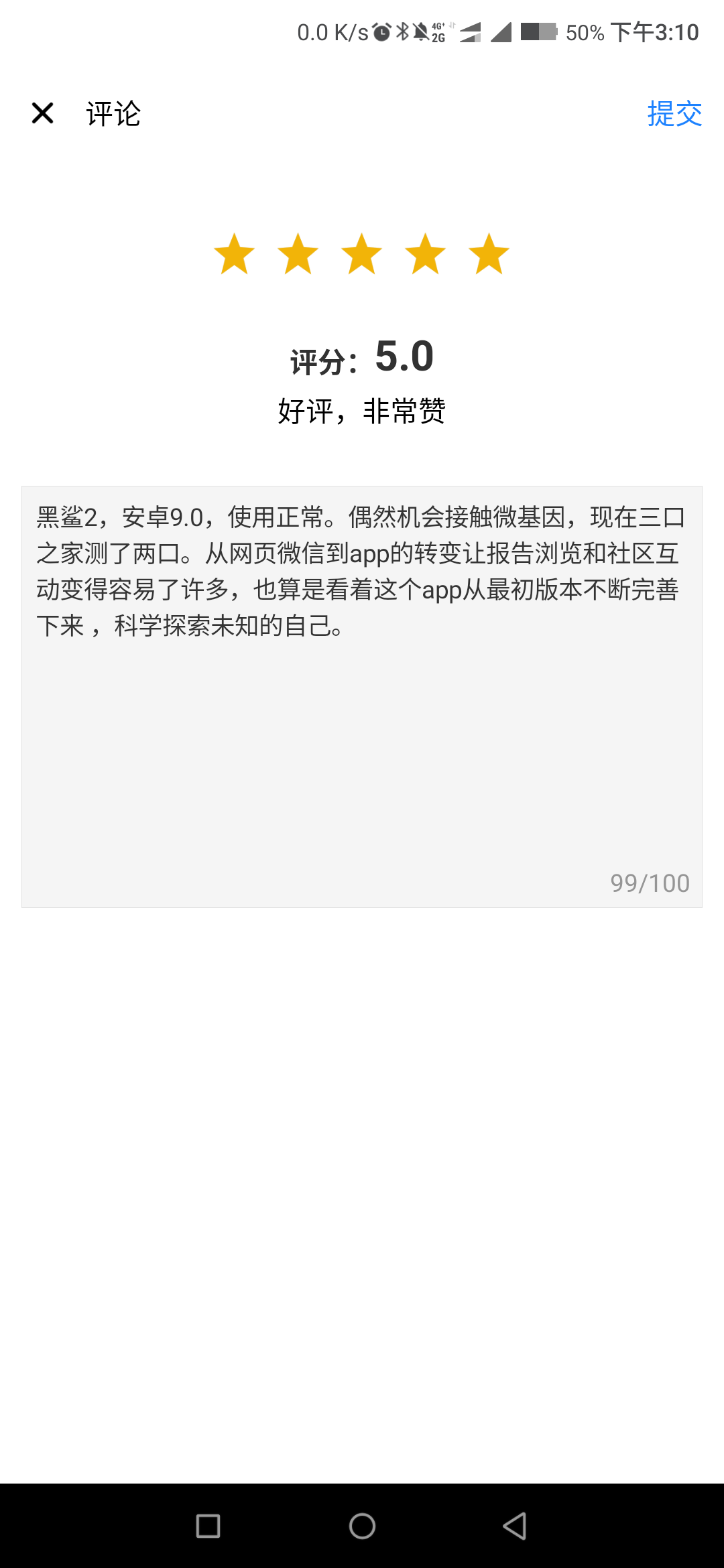 Screenshot_2019-04-03-15-10-49-472_com.tencent_.android_.qqdownloader_.png