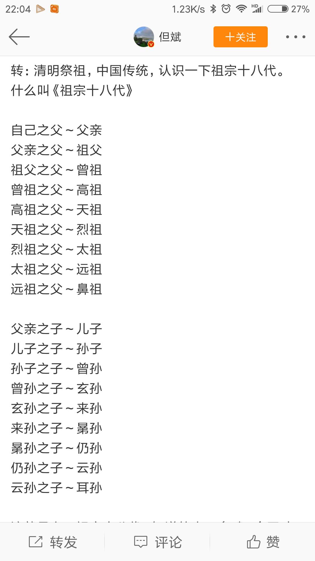 Screenshot_2019-04-05-22-04-56-445_com.sina_.weibo_.png
