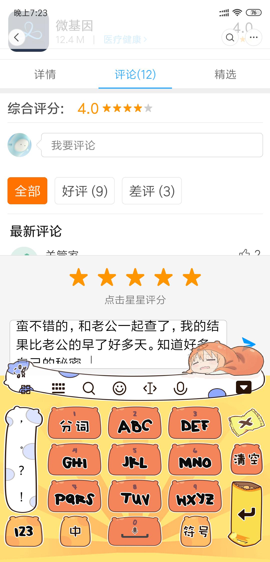 Screenshot_2019-04-09-19-23-47-050_com.xiaomi_.market_.png