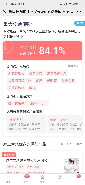 Screenshot_2020-01-14-16-35-17-783_com.tencent_.mm_.jpg