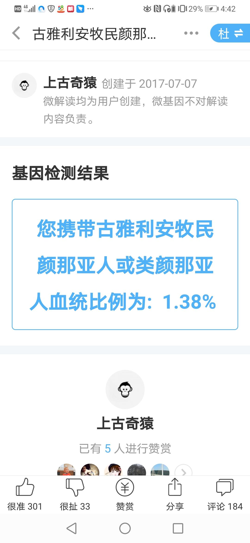 Screenshot_20200203_164223_com.wegene_.future_.jpg