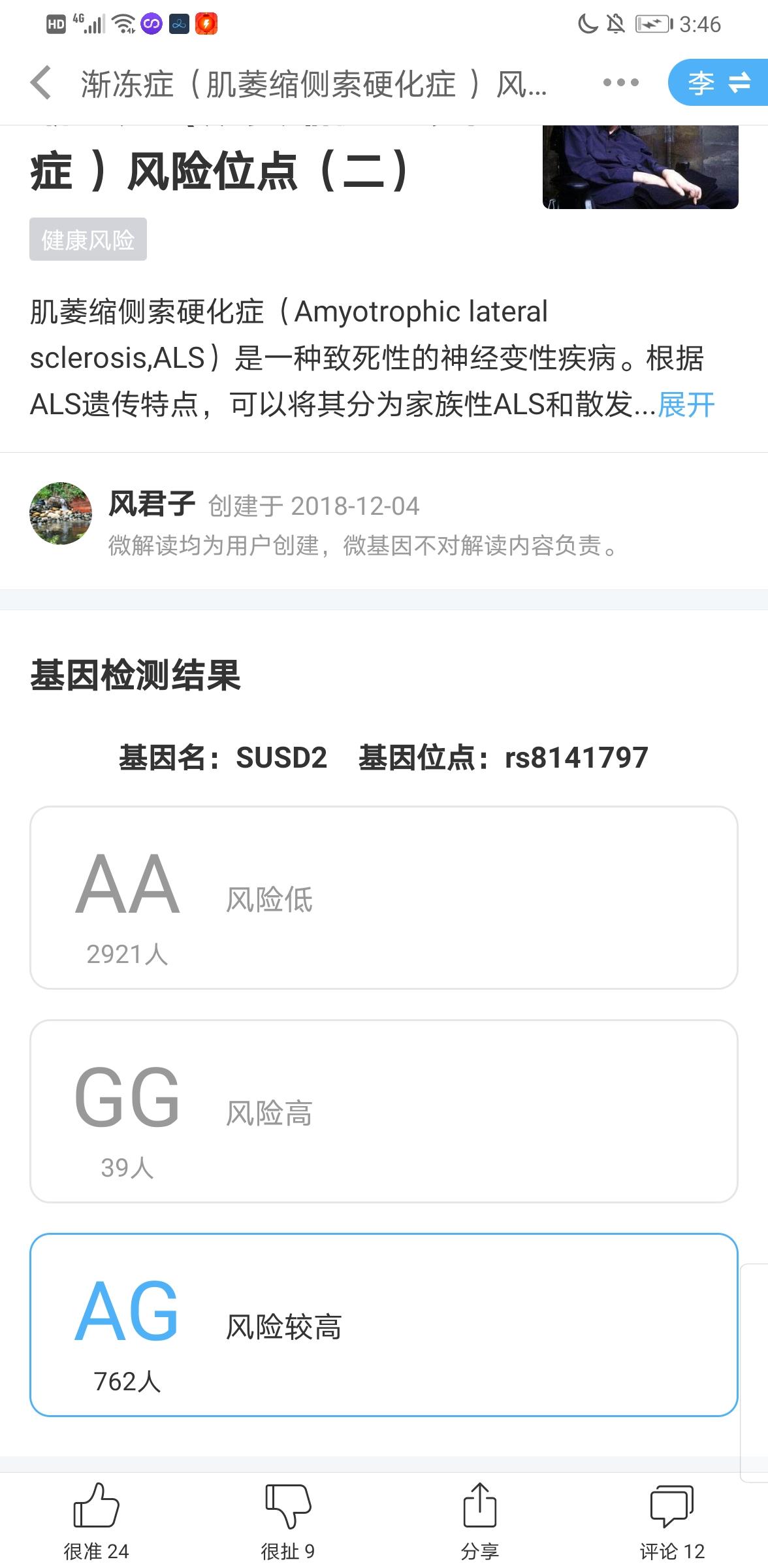 Screenshot_20200213_154647_com.wegene_.future_.jpg
