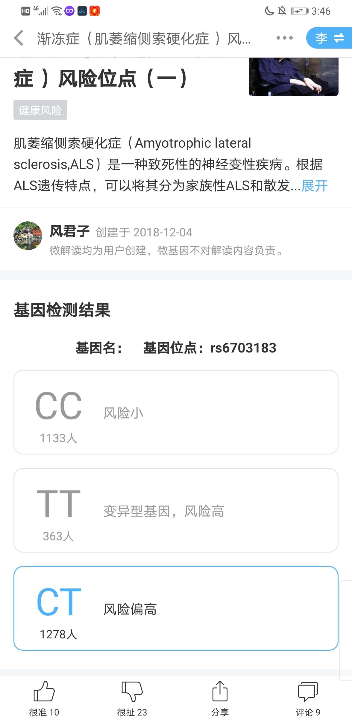 Screenshot_20200213_154641_com.wegene_.future_.jpg