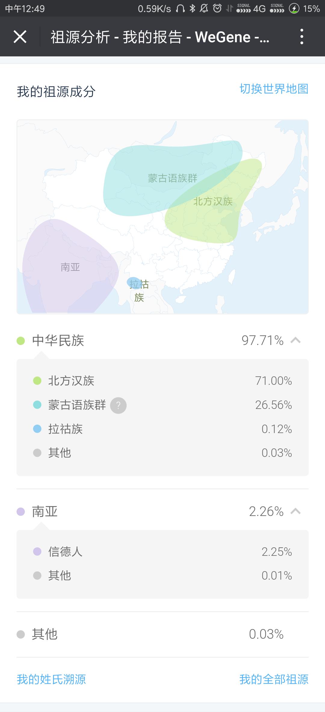 Screenshot_2018-04-13-12-49-31-183_com.tencent_.mm_.png