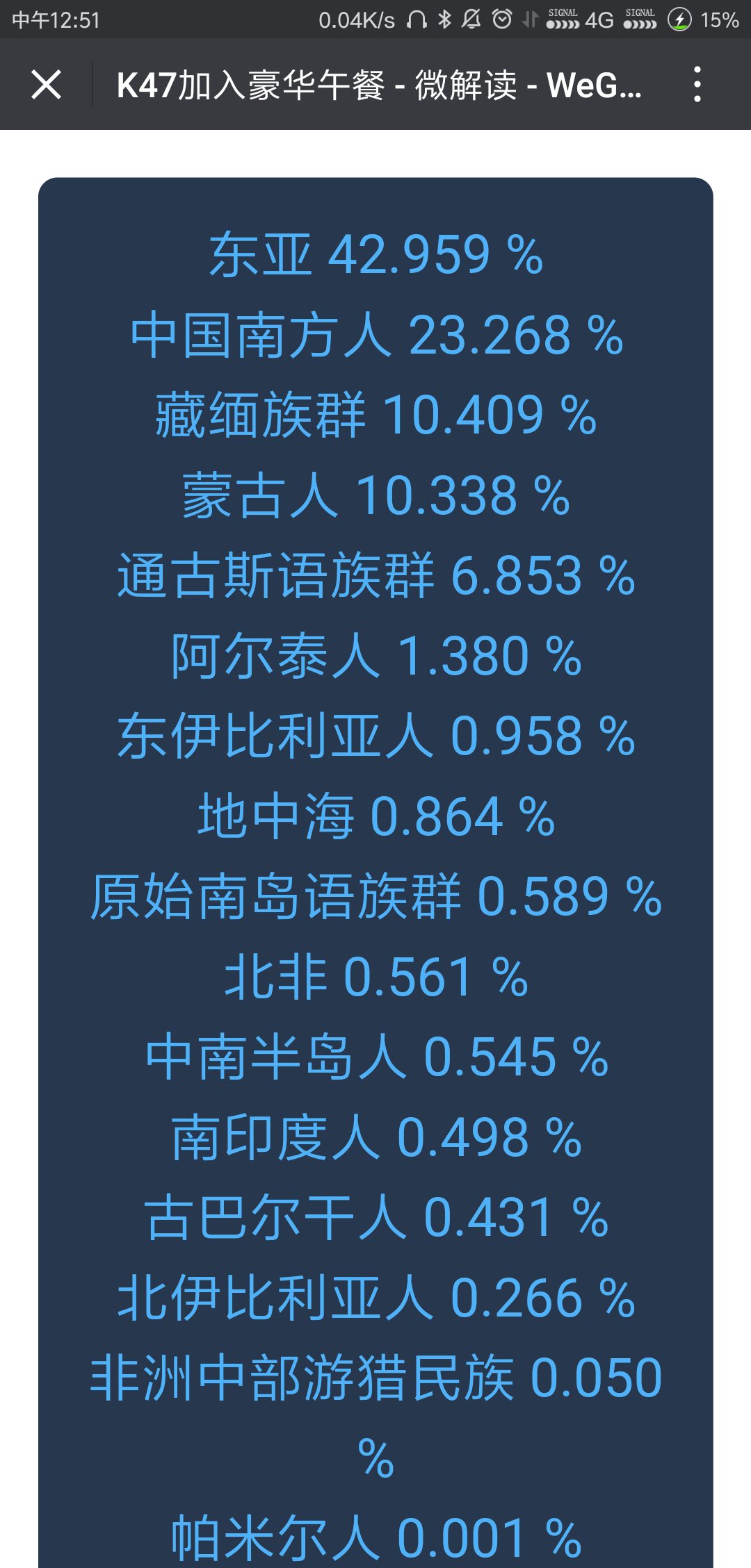 Screenshot_2018-04-13-12-51-32-469_com.tencent_.mm_.png