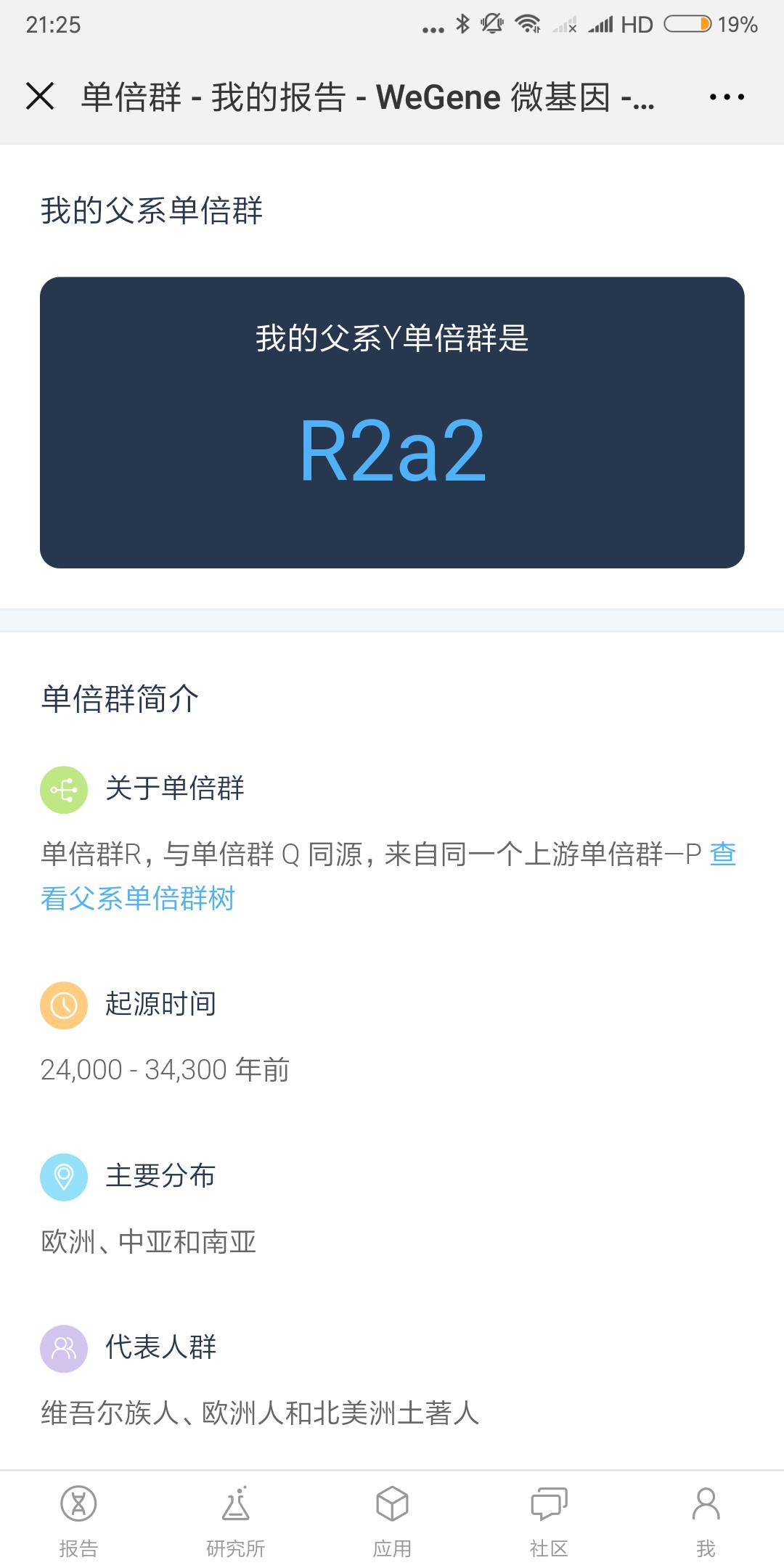 Screenshot_2018-08-01-21-25-40-664_com.tencent_.mm_.png