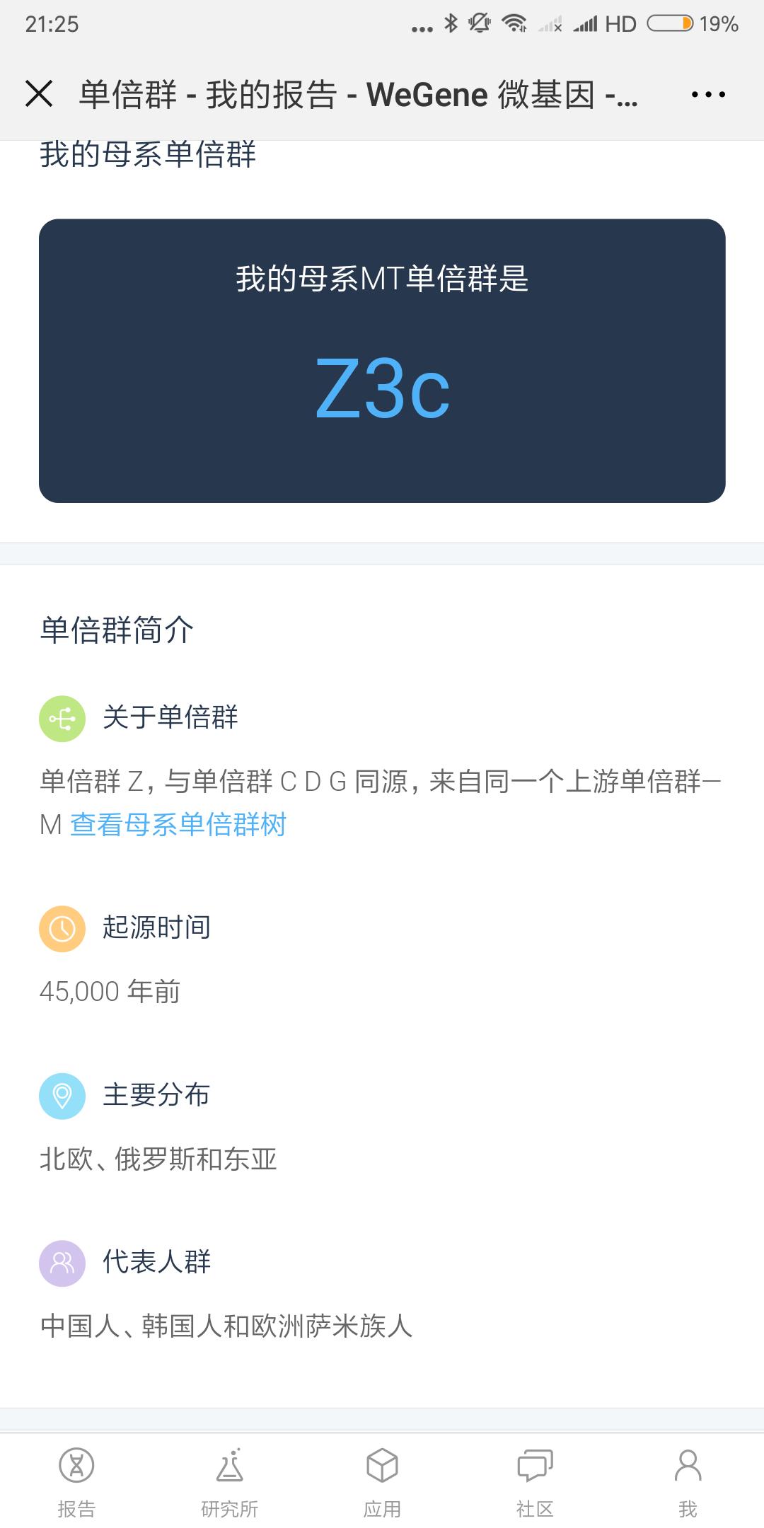 Screenshot_2018-08-01-21-25-50-712_com.tencent_.mm_.png