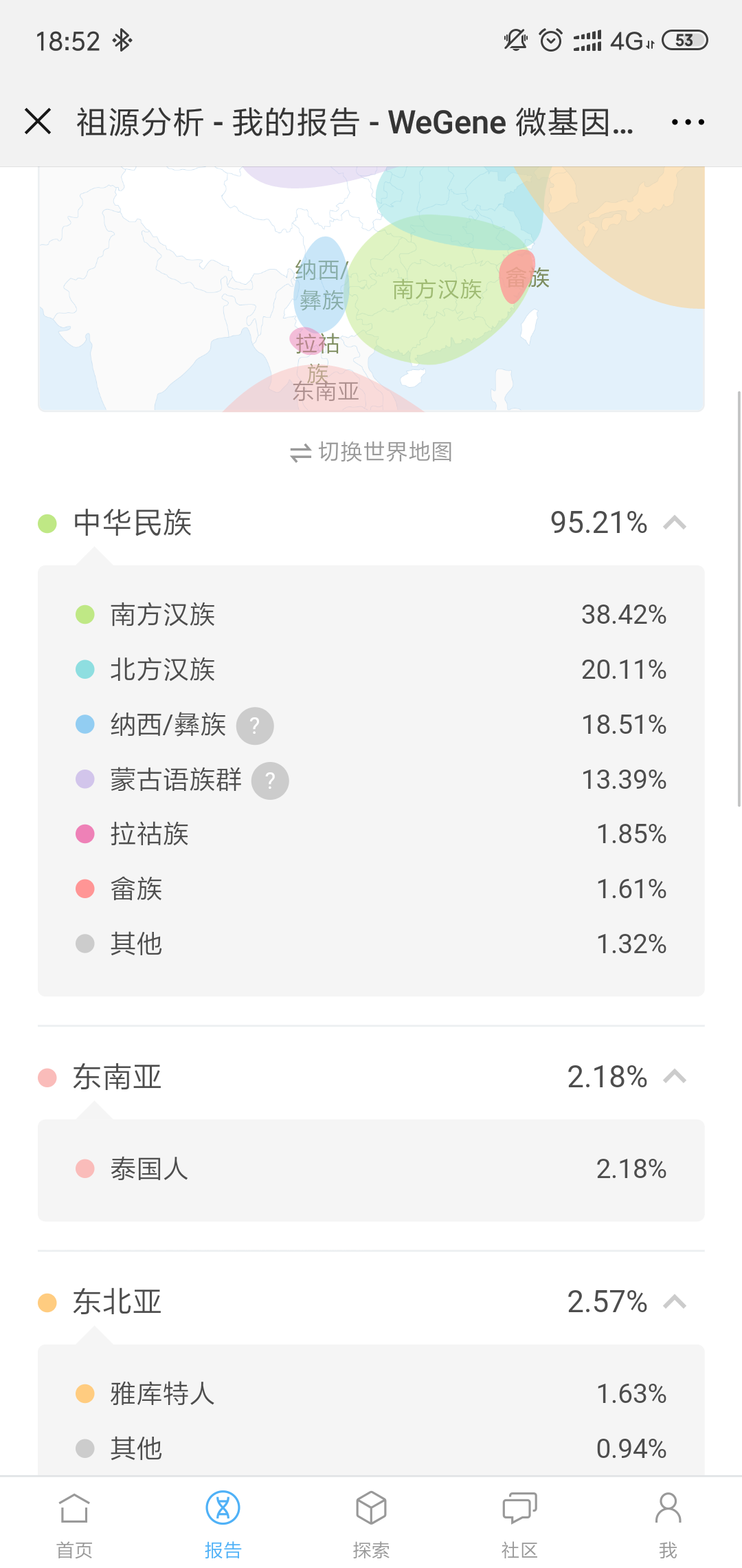Screenshot_2018-11-30-18-52-04-462_com.tencent_.mm_.png