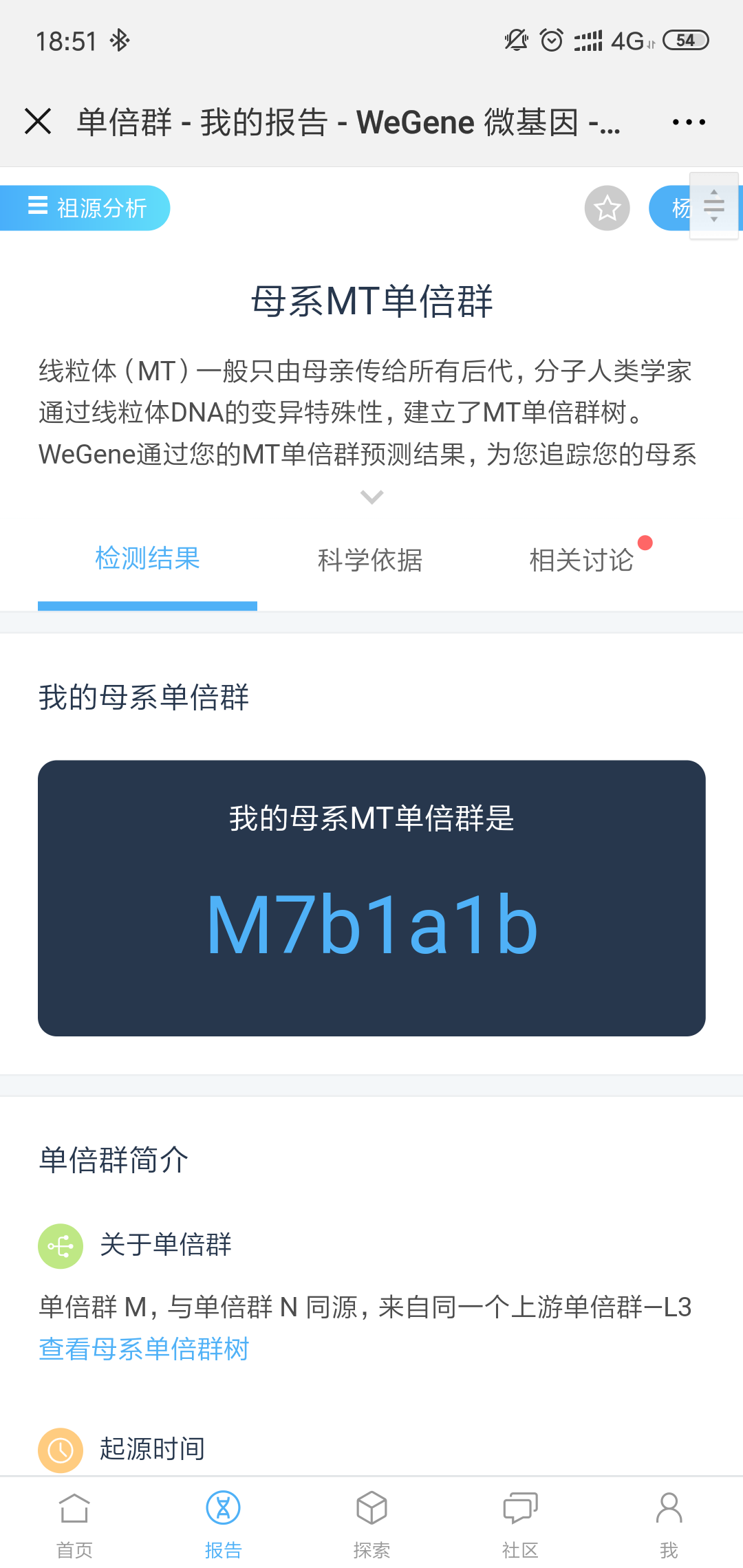 Screenshot_2018-11-30-18-51-15-012_com.tencent_.mm_.png
