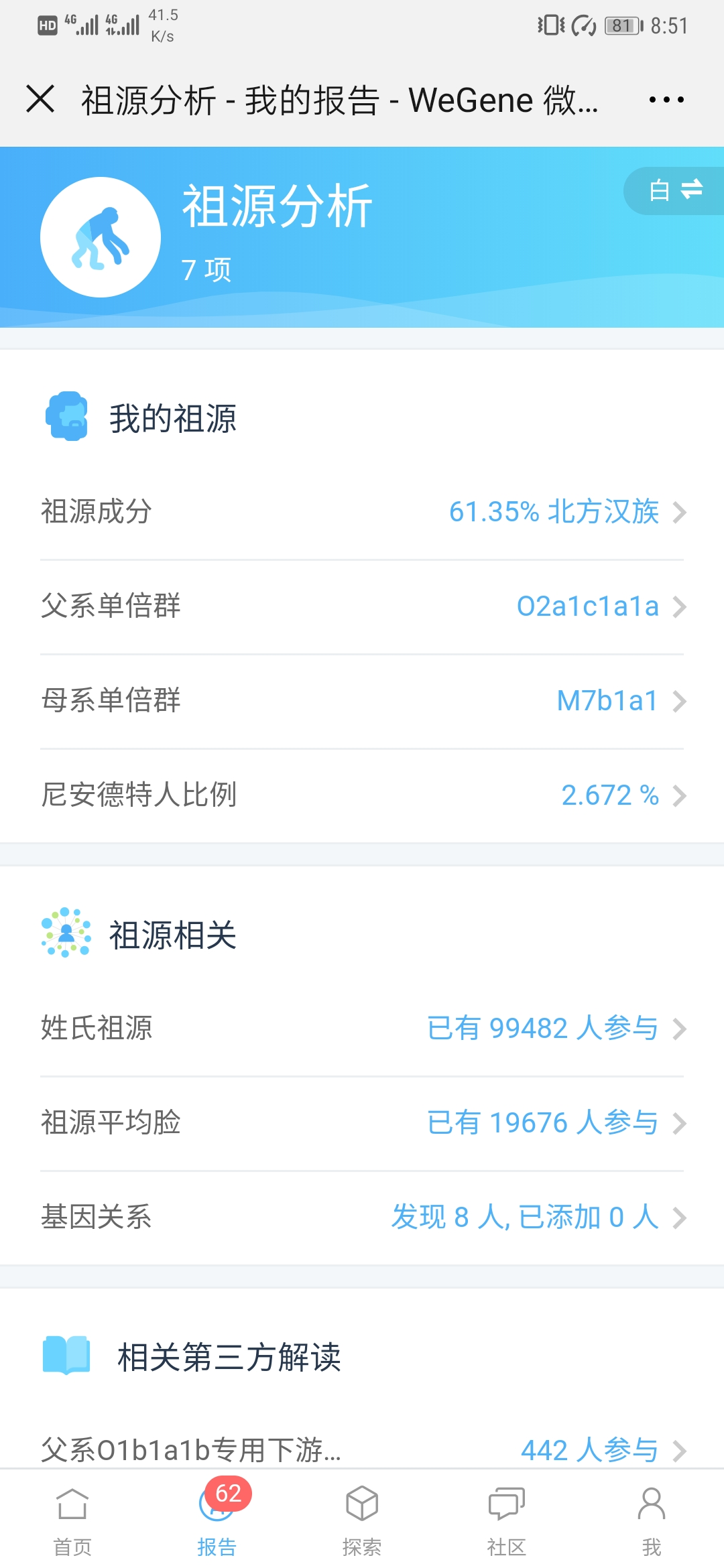 Screenshot_20190415_085158_com.tencent_.mm_.jpg