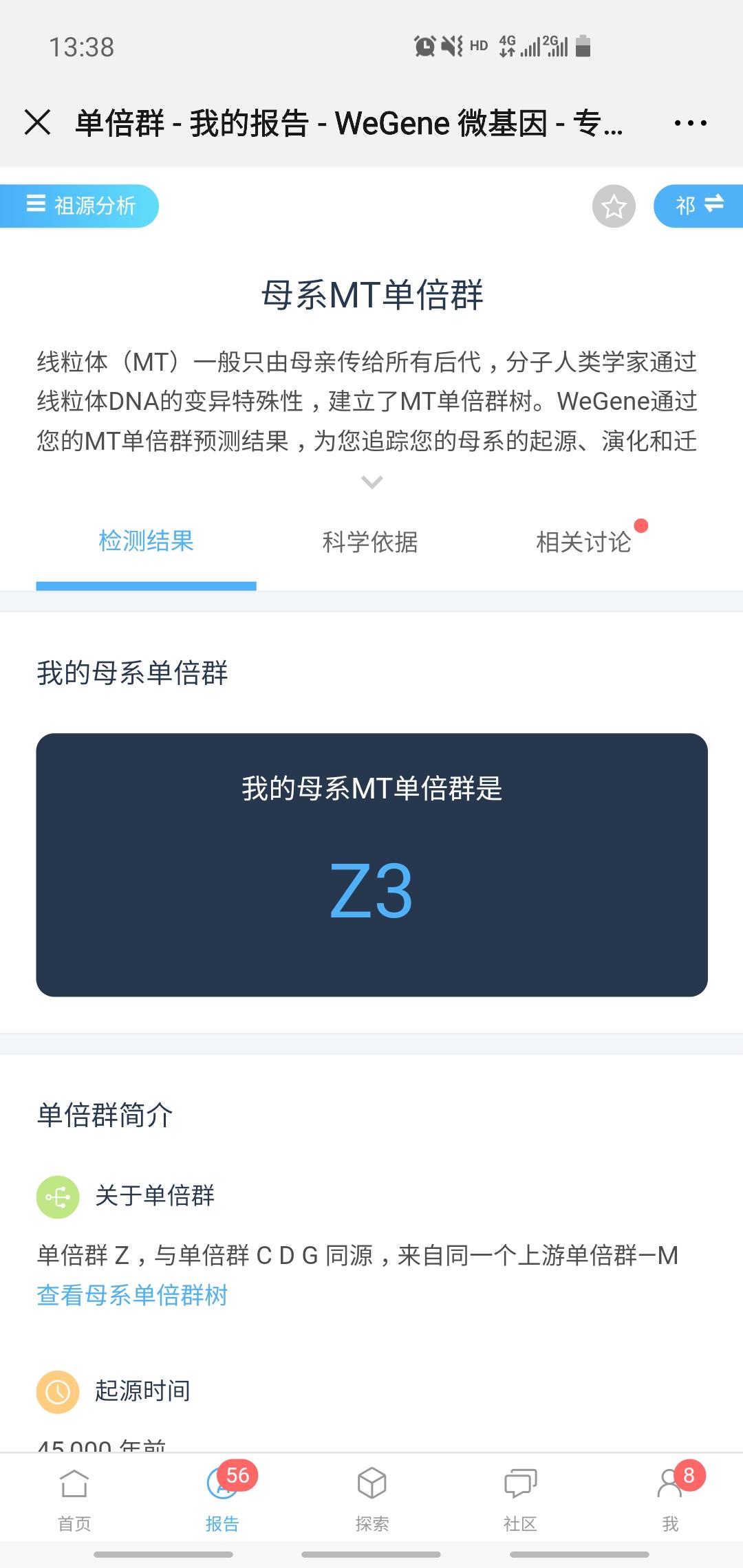 Screenshot_20190711-133809_WeChat.jpg