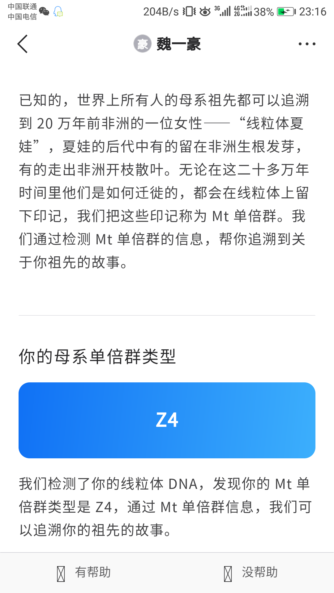 Screenshot_20190729-231631.png