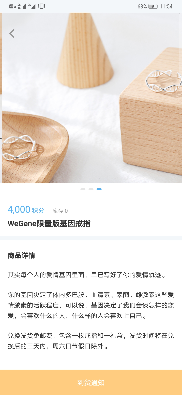 Screenshot_20200326_115429_com.wegene_.future_.jpg