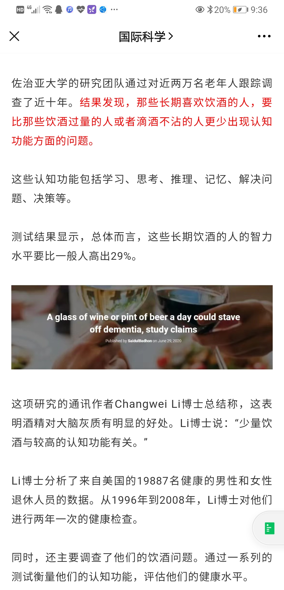 Screenshot_20200630_213639_com.tencent_.mm_.jpg